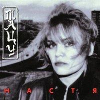 1987 - Тацу