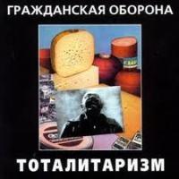 1987 - Тоталитаризм