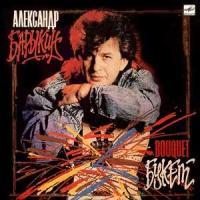 1988 — Букет («Мелодия»)