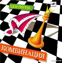 группа Комбинация дискография 1988 Ход конем