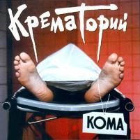 1988 - Кома