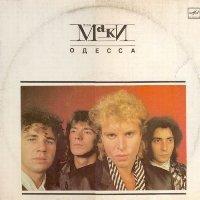 """1988 Группа""""МАКИ""""  """"Одесса"""""""