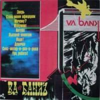 1988 - Va-Bank (Finnland, LP)