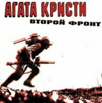 1988 - Второй фронт