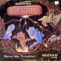 Мозаика 1988г.-Чур меня