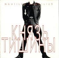1989 - Князь тишины