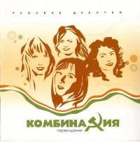 1989 Русские девочки