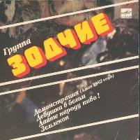 1989 - Зодчие (миньон)