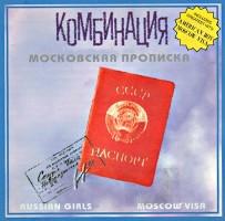 1991 Московская прописка