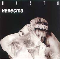 1992 - Невеста