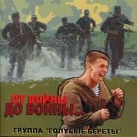 1994- От войны до войны