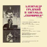 .А.Градский и ВИА Скоморохи (1978)