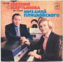 Песни Е .Мартынова (1982)