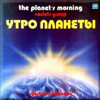 26.Утро Планеты(1983)