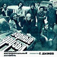 3.Карусель (1978)