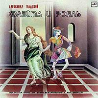 """""""Флейта и Рояль""""(1983)"""
