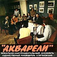 """Три слова про любовь""(1977)"