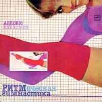 1985 Аэробика-85