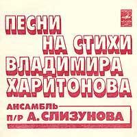 Ансамбль А.Слизунова - 1982 - Песни на стихи В.Харитонова