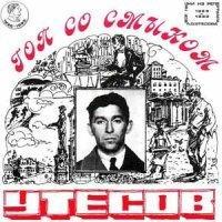 Леонид Осипович Утёсов  Гоп со смыком (1929-1933)