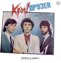 Группа КРУГ-1986-Круг друзей