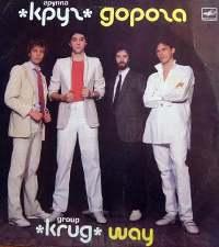 Группа КРУГ-1988-Дорога