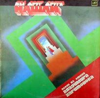 Группа  А.Слизунова-1985-Мы друг друга нашли