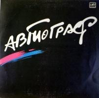 Автограф Автограф 2 (1984)