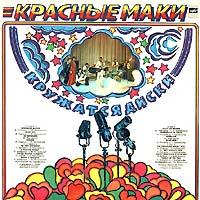 """1980 """"Кружатся диски"""""""