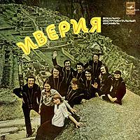 Песня о Грузии (1975)