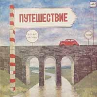 1984 «Путешествие»