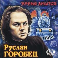 Руслан Горобец - 1987 - Время мчиться