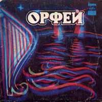 """ВИА """"ОРФЕЙ"""" © 1978 Миньон"""