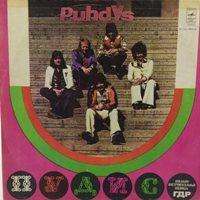 ВИА Пудис-1977