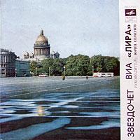 Звездочет -82