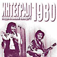 """1980 - """"Подпольный концерт"""""""