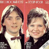 1987 Високосный год.
