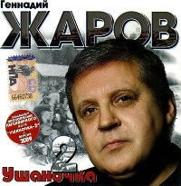 Геннадий Жаров (Геннадий Сильчук)