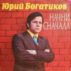 Юрий Богатиков