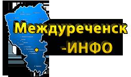 Междуреченск-инфо