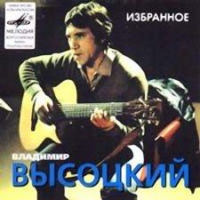 В.С.Высоцкий
