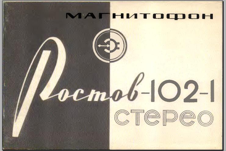 магнитофон ростов 102 стерео схема